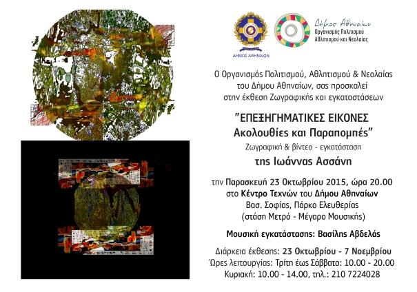 2. Πρόσκληση έκθεσης Ι. Ασσάνη